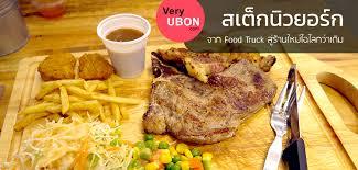 cuisine steak สเต กน วยอร ก อ บล สเต กส ดค มในราคาท ค ณต องตะล ง ubon