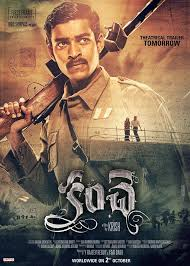 songs free download 2015 kanche 2015 movie songs free download new crime drama movies 2013
