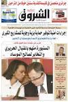 Comment le Hezbollah libanais exploite-t-il la presse algérienne ...