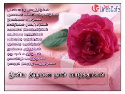 marriage greetings happy wedding day anniversary kavithai tamil linescafe