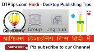 indesign tutorial in hindi dtptips com desktop publishing tips viyoutube com
