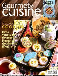 cuisine o น ตยสาร gourmet cuisine รายเด อน ราคาบนปก90 บาท