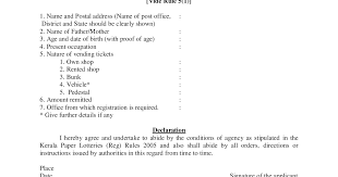 renewal passport application form and fees
