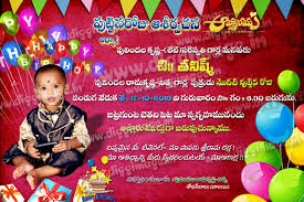 Birthday Invitation Card Download First Birthday Invitation Cards Matter In Telugu Wedding