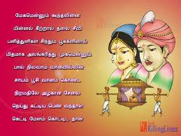 wedding quotes in tamil kavithai and quotes about wedding thirumanam in tamil page 2 of 2