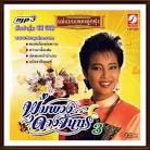 MP3.KT99 ตัวจริงเสียงจริง แม่แบบเพลงลูกทุ่ง พุ่มพวง ดวงจันทร์ 3 ...