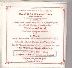 nikkah invitation wedding invitation wording muslim marriage popular wedding