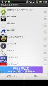 easy task killer apk easy task killer manager android apps on play