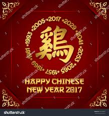 Chinese New Year Invitation Card Gold Happy Chinese New Year 2017 Stock Vector 561608383 Shutterstock