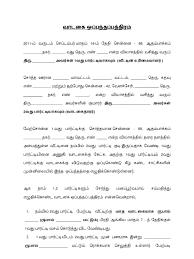 Termination Of Lease Letter வ டக ஒப பந த பத த ரம Rental Agreement Format