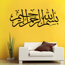 Home Wallpaper Decor by Aliexpress Com Buy Muslim Arabic Islamic Wall Sticker Moslem