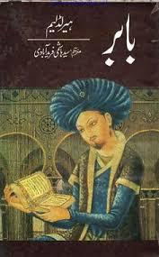 chaudhry muhammad ali biography in urdu book name tareekh e arainan araiyan writer ali asghar chaudhry