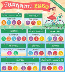festival eleven holidays in thailand during 2016