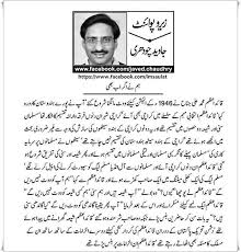 chaudhry muhammad ali biography in urdu pakistan review mohammed ali jinnah was only muslim by javed chaudhry