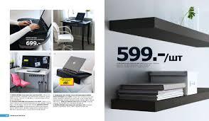 Ikea Catalogue Diablo 3 Leah Id 101916 U2013 Buzzerg