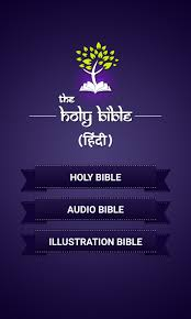 hindi holy bible audio pictures text verses android apps