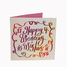happy wedding wishes cards happy wedding wishes card goods of desire