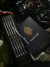 the message of the quran by muhammad asad quran translation in urdu muhammad asad quran