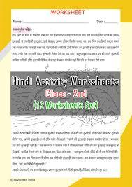 hindi activity worksheets set 4 vth bookman india