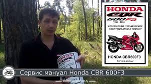 сервис мануал на honda cbr600f3 1995 1998 youtube