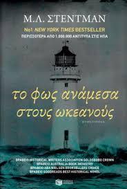 A Light Between Oceans The Light Between Oceans By Derek Cianfrance Derek Cianfrance