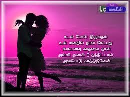 Romantic Love Quotes by Cute Romantic Love Quotes In Tamil Tamil Linescafe Com