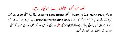 original vigrx plus in pakistan with authentication code