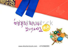 korean thanksgiving day stock images royalty free images