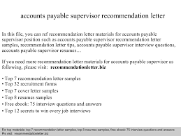 accounts payable supervisor recommendation letter