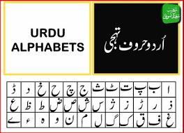 urdu haroof e tahaji urdu alphabets
