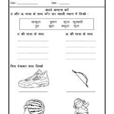 hindi matras hindi vowels worksheet hindi worksheet language