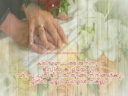 wedding wishes in malayalam malayalam wedding congratulations wishes 365greetings