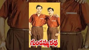 gundamma katha telugu full length movie గ డమ మ కథ