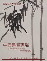 si鑒e du front national 中國書畫專場by marchance auctioneers limited issuu