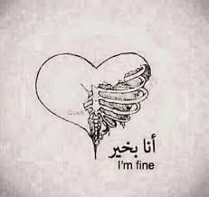 kurze liebesspr che die besten 25 arabische tattoos ideen auf arabisches
