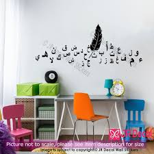 islamic husband wife love quote wall sticker vinyl wall decal home arabic alphabet with feather islamic wall art