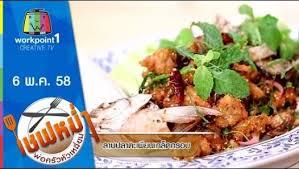 cuisine tv fr เชฟหม ำ พ อคร วห วเหล ยม 6 พ ค 58 ลาบปลาตะเพ ยนเกล ดกรอบ ไก