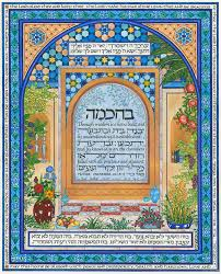 birkat habayit blessing of the home no 1 birkat habayit ketubot by