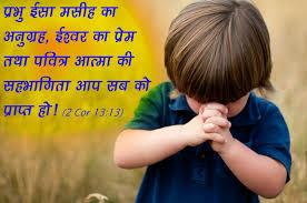 child praying copy jpg 851 564 bible studies