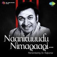 film gandu download hey ninagagiye from bahaddur gandu song by dr rajkumar from