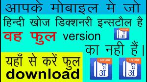 hindi english dictionary free download full version pc ह द download full hindi khoj dictionary full version free