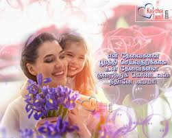 tamil amma kavithaigal pictures free download kavithaitamil com