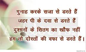 best indian friendship images quotes and sayings