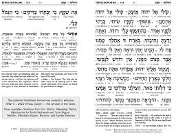 transliterated siddur artscroll free downloads