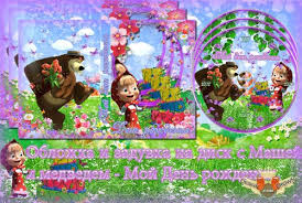 birthday dvd cover template for video with kids