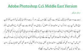 adobe photoshop cs5 urdu tutorial adobe photoshop cs5 middle east version tutorial in urdu it mooj