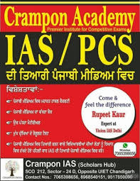 jobs for journalists in chandigarh map sector cron ias in chandigarh sector 36 d fee discounts courses