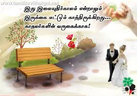 wedding wishes poem in tamil tamilkavithaigal net tamil kavithaigal messages