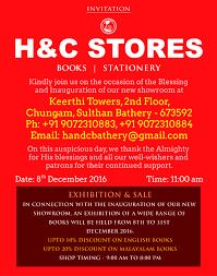 Showroom Invitation Card H U0026c Books