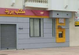 bureau de poste ouvert le samedi nabeul la poste hammamet yasmine bureaux de postes